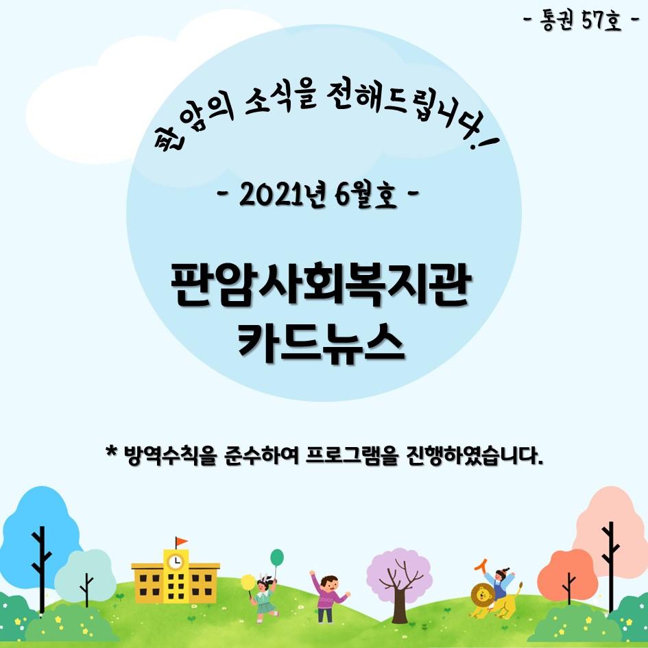 21년 6월 카드뉴스 - 수정.jpg