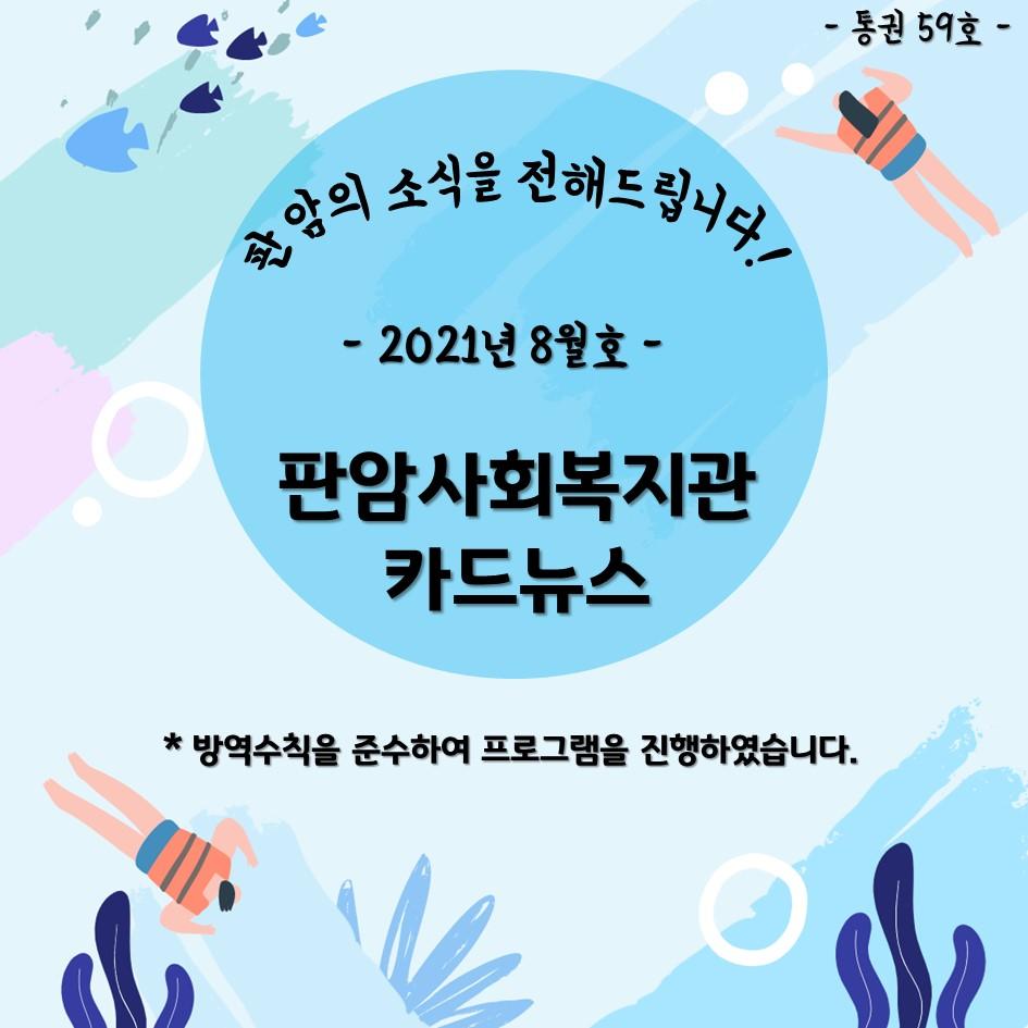 21년 8월 카드뉴스 - 수정.jpg